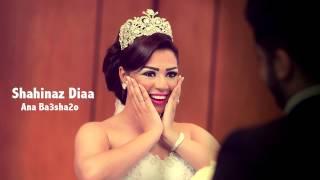 Shahinaz Diaa - Ana Ba3sha2o / شاهيناز ضياء - انا بعشقه