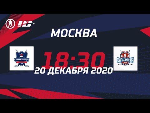 Спортмастер – Филармония   Лига Надежды, группа Б3 (20.12.2020)