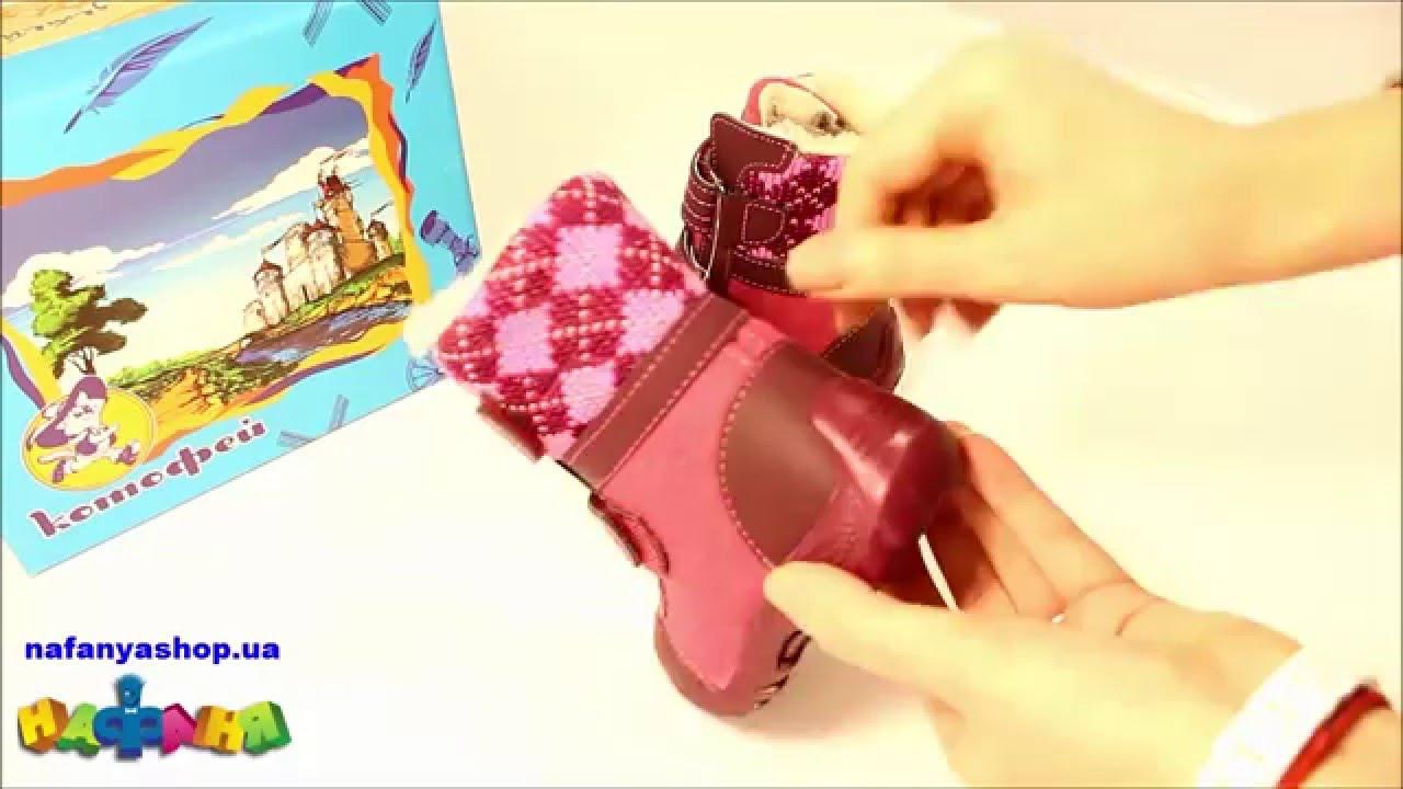 Котофей Валенки цвет фиолетовый арт 267039-42 - YouTube