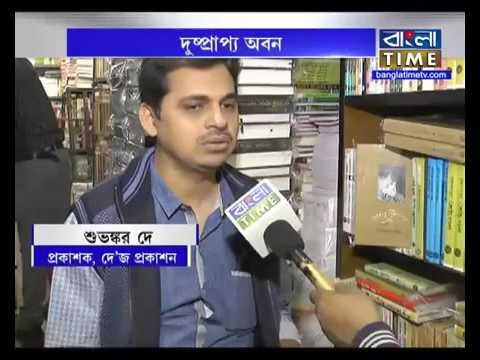 Dey's publishing - Interview of Subhankar Dey