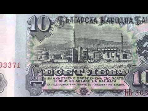 10 bulgarian lev - banknote papermoney from the year 1991
