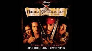 Barbossa is Hungry OST Пираты Карибского моря: Проклятие Чёрной жемчужины