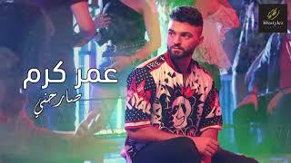 عمر كرم | صارحني | Omar Karam | Sarehni | Cover Music