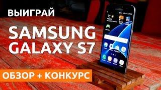 Обзор Samsung Galaxy S7 + КОНКУРС [4K].  Гаджетариум #110(Обзор Samsung Galaxy S7 + КОНКУРС [4K]. Гаджетариум #110 Выполни условия с 4 марта по 4 апреля и участвуй в розыгрыше..., 2016-03-04T14:09:59.000Z)