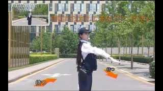 警察官手信号教程