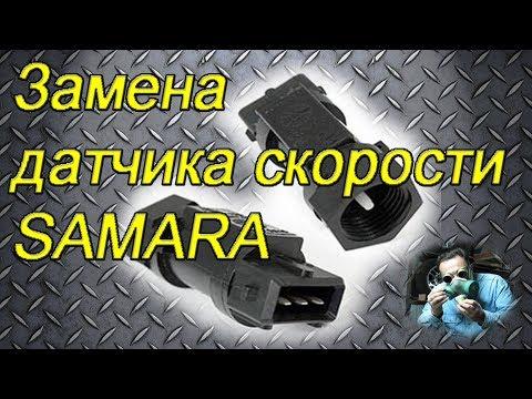 Замена датчика скорости на автомобиле САМАРА