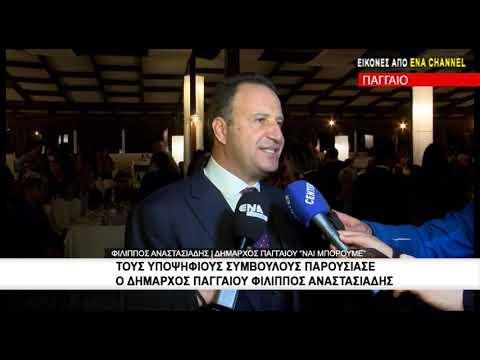 Τους υποψήφιους συμβούλους του παρουσίασε ο Φίλιππος Αναστασιάδης