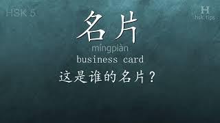 Chinese HSK 5 vocabulary 名片 (míngpiàn), ex.2, www.hsk.tips
