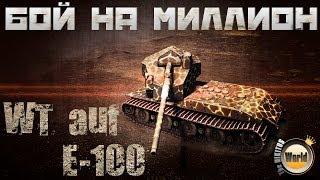 видео: Бой на МИЛЛИОН   WT Auf E-100   WorldofTanks