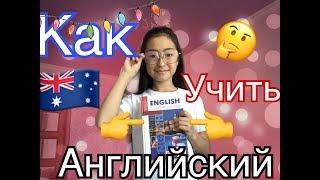 Как учить английский/советы, сериалы,книги