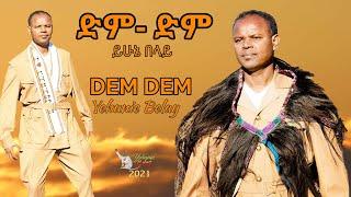 Yehunie Belay | Dem Dem | ይሁኔ በላይ - ድም ድም | New Ethiopian Music 2021