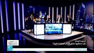 الحكومة اللبنانية.. هل تستطيع تحقيق الآمال المعقودة عليها؟