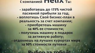 Как зарабатывать в Компании  HELIX Capital Investments Ltd(, 2015-02-12T14:30:20.000Z)