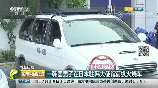 [国际财经报道]热点扫描 一韩国男子在日本驻韩大使馆前纵火烧车| CCTV财经