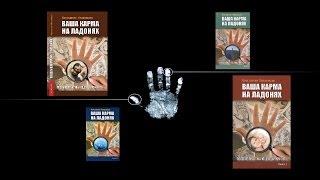 Кармическая хиромантия - Константин Пилипишин (лекция)