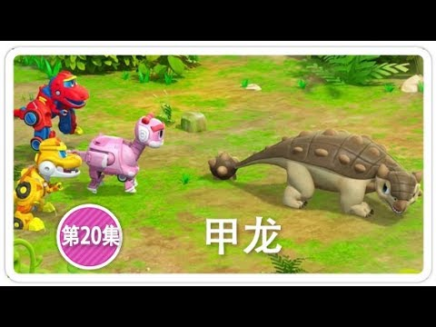 《幫幫龍出動》甲龙 | 恐龍之歌 l 幼兒教育 | 兒童卡通 | 動畫 | 恐龍 | 救援隊 | GOGODINO