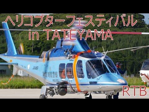 神奈川県警察 AgustaWestland AW109 JA14KP はまかぜ RTB