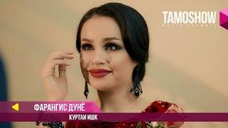 Фарангис Дунё - Куртаи ишк / Farangis Dunyo - Kurtai Ishq (2018)
