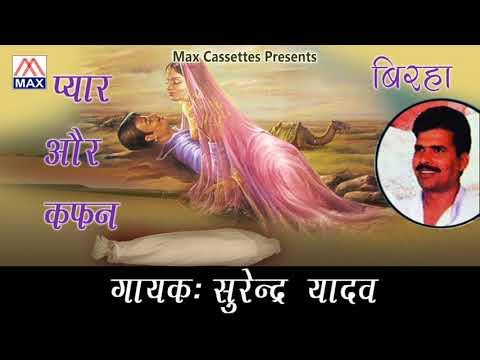 Pyar Aur Kaffan Bhojpuri Purvanchali Birha Pyar Aur Kaffan Sung By Surendar Yadav,