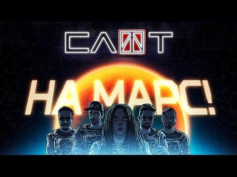 СЛОТ - На Марс! (Official Music Video)