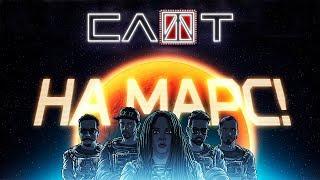 Смотреть клип Слот - На Марс!