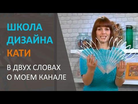 "Коротко о канале про ДИЗАЙН ИНТЕРЬЕРА ""Школа Дизайна Кати"""
