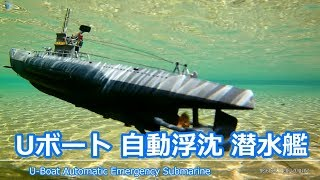 Uボート 自動浮沈 潜水艦
