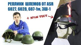 Шлемы для страйкбола от ASR (6б27, 6б28, 6б7-1м, ЗШ-1). Обзор шлемов и краш тест