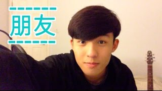 周华健 - 朋友 (Emil Chau - Peng You) Acoustic Cover By JayVinFoong 冯佳文
