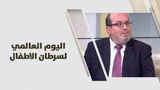 د. اياد سلطان - اليوم العالمي لسرطان الاطفال