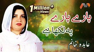 Abida Khanam - Pare Pare Pe Likha Hai - Shah E Madina - 2002