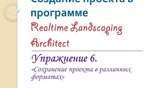 Realtime Landscaping Architect. Урок 6. «Сохранение проекта в различных форматах»