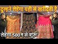 लेहेंगा 500 ₹ से शुरू | Biggest Lehenga Wholesale Market In India | Jogiwara Nai Sarak | Go Girls...