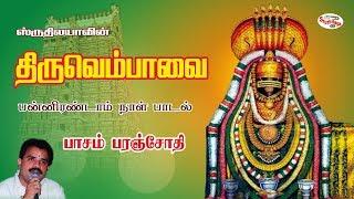 Manikkavasagarin Thiruvempavai – Pasam