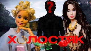Холостяк 6 сезон 2 серия Барби на шоу Холостяк Кастинг  #Малинки DOLL