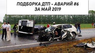 Подборка ДТП - Аварий за май 2019 #6