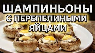 Рецепт закуски из шампиньонов с перепелиными яйцами в микроволновке