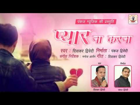 Pyar Na Karna | Pankaj Music | Singer Diwakar Dwivedi | Sad Song | Love Song......Must Watch
