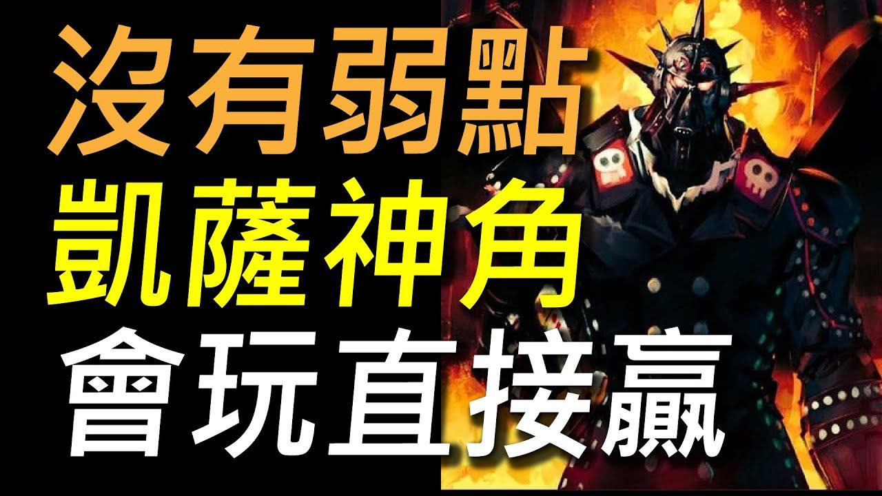 【傳說對決】沒有弱點凱薩神角會玩直接贏!不靠裝備全遊戲最強一打多技能組!我最討厭的英雄沒有之一!