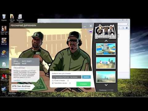 Как установить моды на GTA San Andreas.How To Install Mods On  GTA San Andreas