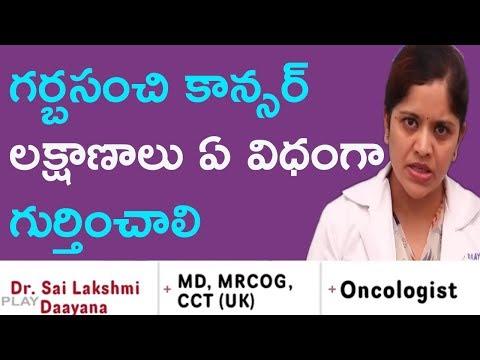 గర్భసంచి కాన్సర్ ఏలా వస్తుందో తెలుసా? Cervical Cancer Causes | Health Facts - Picsartv