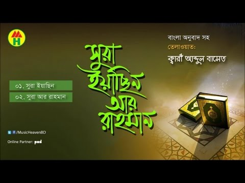 Kari Abdul Baset - Sura Yasin Ar Rahman   Music Heaven Islamic