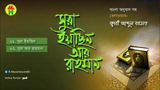 Kari Abdul Baset - Sura Yasin Ar Rahman | Music Heaven Islamic