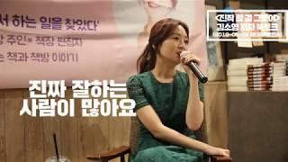김소영 아나운서는 왜, 어떻게 책방주인이 되었을까? 2