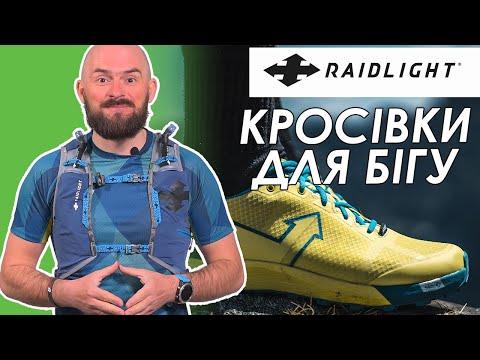 Raidlight | Кросівки для бігу