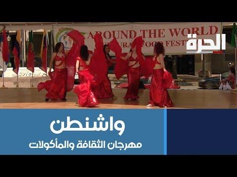 مهرجان الثقافة والمأكولات في #واشنطن.. أنغام عربية وعالمية تختلط برائحة الشواء  - 18:53-2019 / 8 / 18