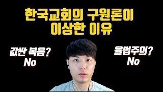 한국교회가 말하는 구원엔 가망이 없습니다..