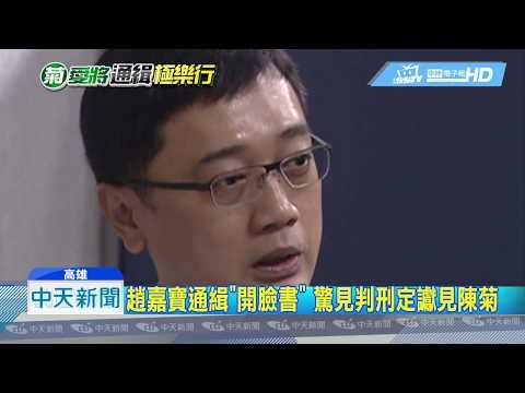 20181121中天新聞 趙嘉寶通緝「開臉書」 驚見判刑定讞見陳菊