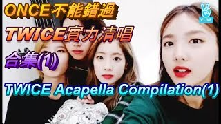 【TWICE】ONCE不可能錯過的清唱|甜度爆表|TWICE A Cappella Compilation 1