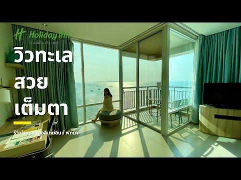 รีวิวที่พักพัทยาติดทะเล นอนดูวิวทะเลสวยๆที่โรงแรม Holiday Inn Pattaya